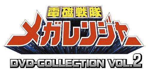 電磁戦隊メガレンジャー DVD-COLLECTION VOL.2