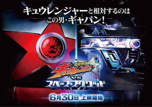 「宇宙戦隊キュウレンジャーVSスペース・スクワッド」6月30日上映開始