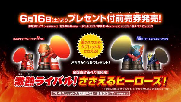 夏映画『仮面ライダービルド/ルパパト en film』が8月4日公開!プレゼント付き前売券は6月16日&プレミアムセットも発売