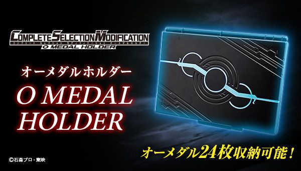 CSMオーメダルホルダー