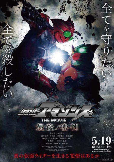 姜暢雄さんがネオアルファに変身!映画『仮面ライダーアマゾンズTHE MOVIE最後ノ審判』5月19日4D公開!動画あり