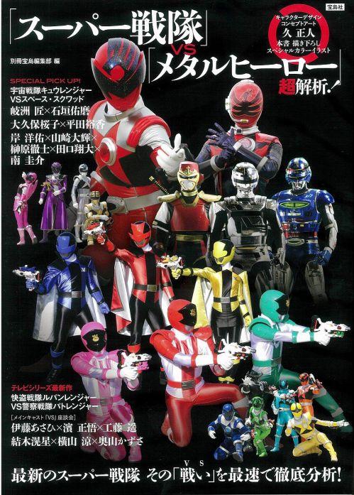 「スーパー戦隊」vs「メタルヒーロー」超解析!