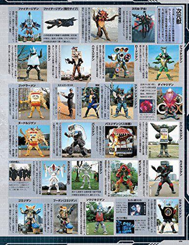 スーパー戦隊 Official Mook 20世紀 1991 鳥人戦隊ジェットマン