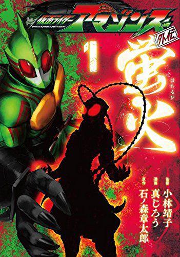 「仮面ライダーアマゾンズ外伝 蛍火(1)」コミックス