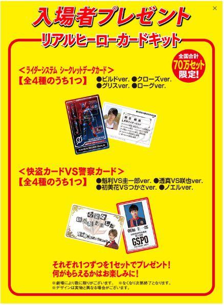 『劇場版 仮面ライダービルド &ルパパト』公式サイト:入場者プレゼント