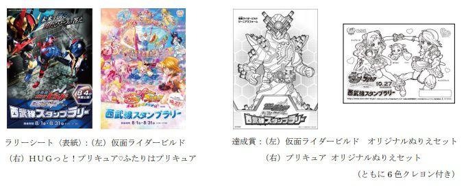 劇場版 仮面ライダービルド西武線スタンプラリーが8月1日開催東映
