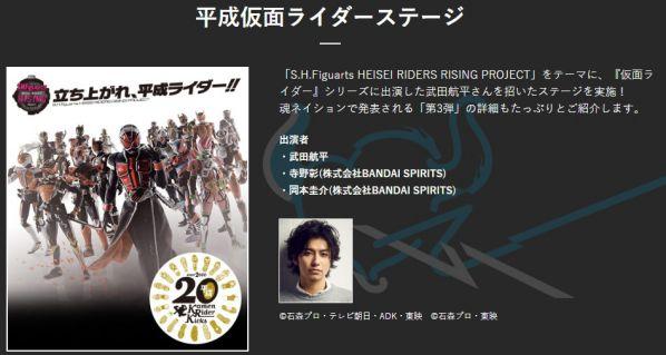 魂ネイション2018「平成仮面ライダーステージ」10月28日に武田航平さんが出演!ついにS.H.Figuartsでキバが?