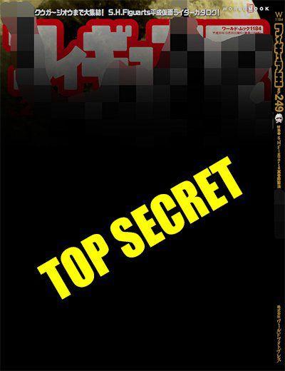 S.H.Figuarts HEISEI RIDERS RISING PROJECT 第3弾が「フィギュア王」の表紙に!ついに「S.H.Figuarts 仮面ライダーキバ」?