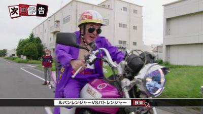 『ルパンレンジャーVSパトレンジャー』第35話のあらすじ&予告