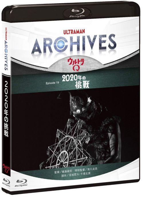ULTRAMAN ARCHIVES『ウルトラQ』Episode19「2020年の挑戦」Blu-ray&DVD