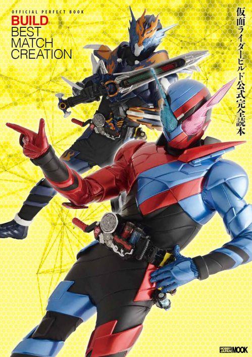 12月25日発売「仮面ライダービルド 公式完全読本」の表紙と裏表紙が公開