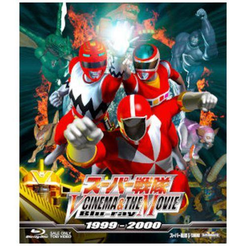 スーパー戦隊 V CINEMA&THE MOVIE Blu-ray 1999‐2000