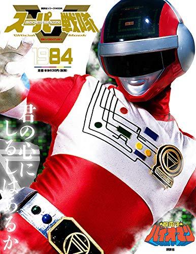 「スーパー戦隊 Official Mook 20世紀 1984 超電子バイオマン」が2019/1/24発売