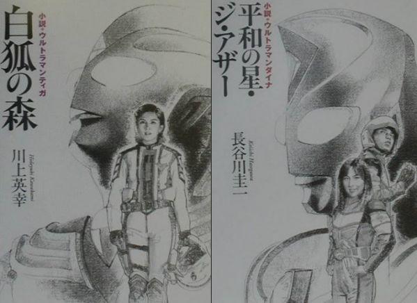 小説・ウルトラマンティガ 白狐の森  小説・ウルトラマンダイナ 平和の星・ジ・アザー