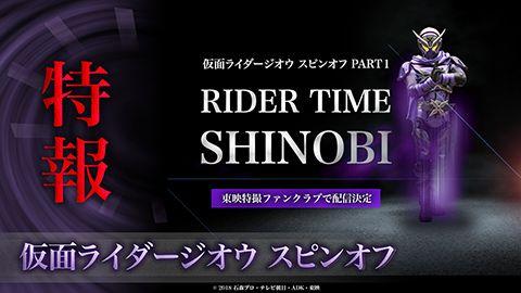 『仮面ライダージオウ』スピンオフPART1『RIDER TIME SHINOBI』が3月末TTFCで配信決定!