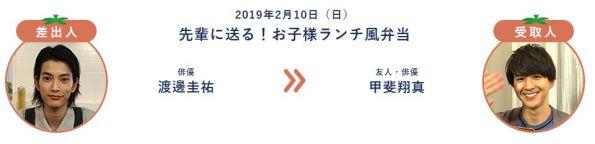 2/10「おべんとレター」は渡邊圭祐さんから甲斐翔真さん