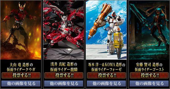 S.I.C.仮面ライダークウガ・龍騎・フォーゼ・ゴーストの完成画像が公開!4人の造形士による「S.I.C.コロセウム」投票開始!