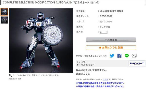 CSM第23弾は『仮面ライダー555』より「オートバジン」に決定!?