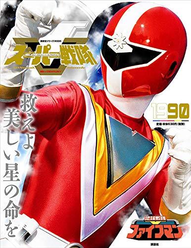 スーパー戦隊 Official Mook「1990 地球戦隊ファイブマン」