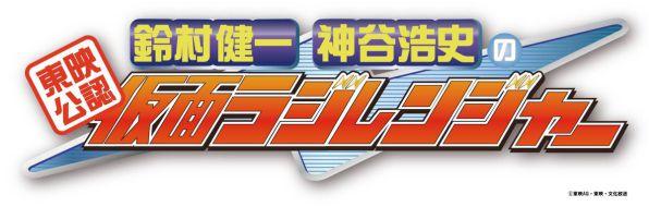 ラジレンジャー350回記念に中村優一さんがゲスト出演!6/14は『仮面ライダージオウ』電王編・前編放送後!侑斗とリュウタロス