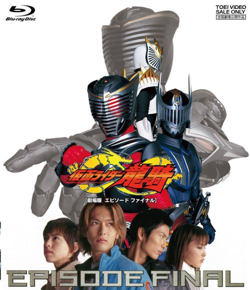 「仮面ライダー龍騎 THE MOVIE コンプリートBlu-ray」が9月11日発売