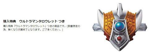 ウルトラマンタイガ DXウルトラマンタイガ完全なりきりセット (購入特典 ウルトラマンタロウレットつき)