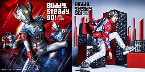 『ウルトラマンタイガ』オープニングテーマ「Buddy,steady,go!」