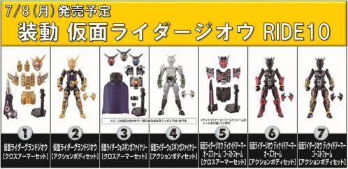 仮面ライダージオウ「装動 RIDE10」に仮面ライダー グランドジオウがラインナップ!レリーフは全て造形!7月8日発売