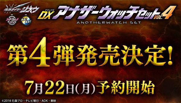 仮面ライダージオウ「DXアナザーウォッチセットVOL.4」が7月22日予約開始