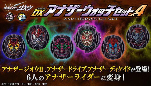 仮面ライダージオウ DXアナザーウォッチセットVOL.4