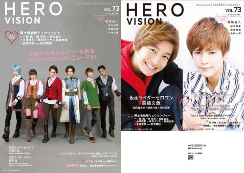 「HERO VISION VOL.73」が9/9発売!仮面ライダーゼロワン、ジオウ、リュウソウジャー、高岩成二さんをかつてないほど大特集