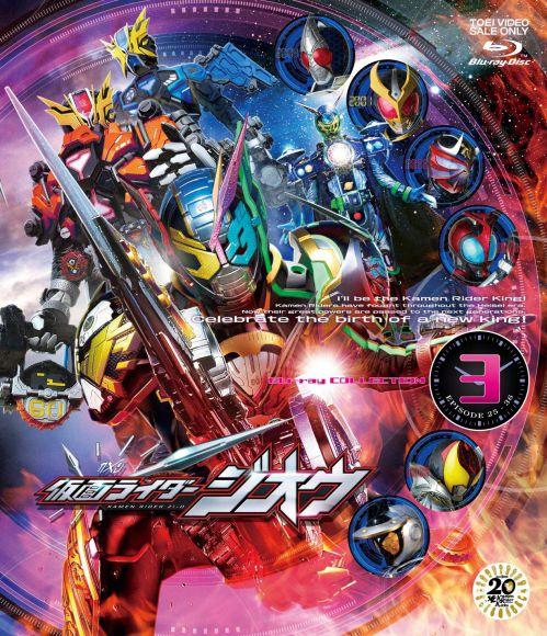 「仮面ライダージオウ Blu-ray COLLECTION 3」のジャケットが公開