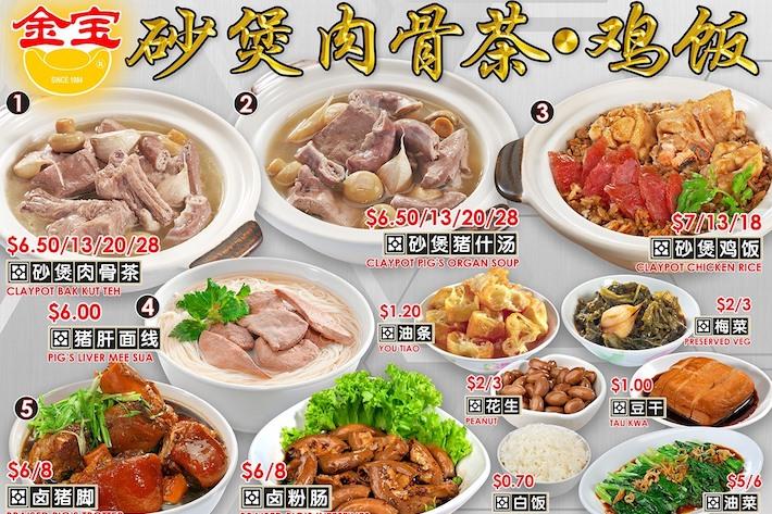 Kam Par Claypot Bak Kut Teh & Chicken Rice