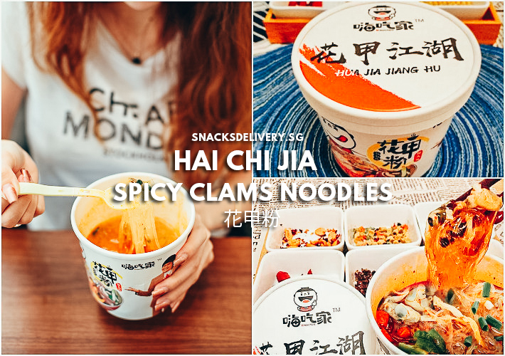 Hai Chi Jia Spicy Lala Clams Noodle