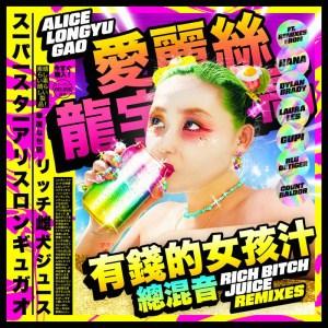 Alice Longyu Gao - Remixes EP