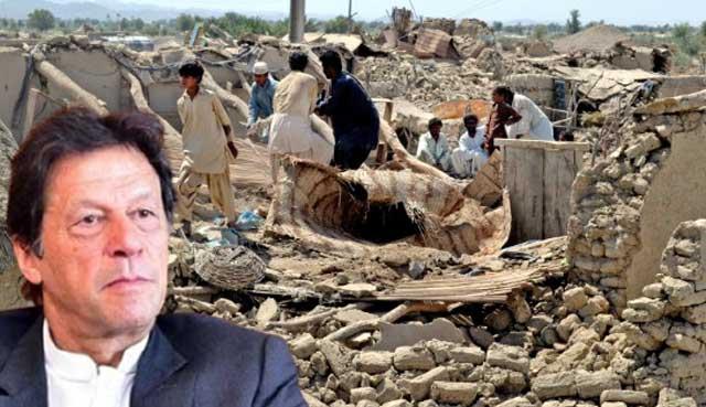 بلوچستان زلزلے