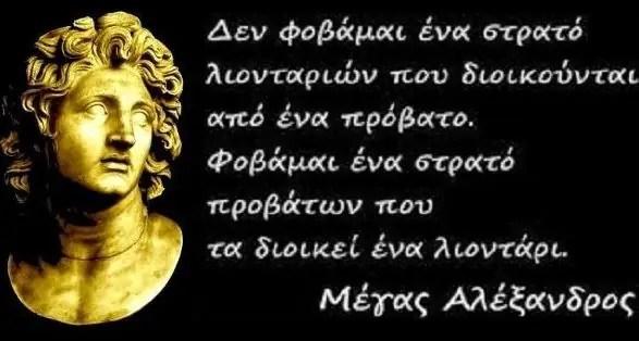 Μέγας Αλέξανδρος: Ό,τι δεν λύεται κόπτεται