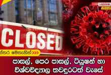 school tution university closed sri lanka