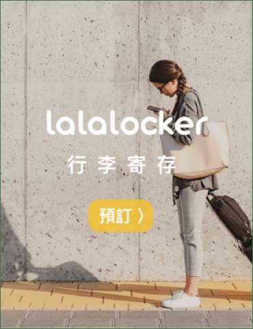 lalalocker