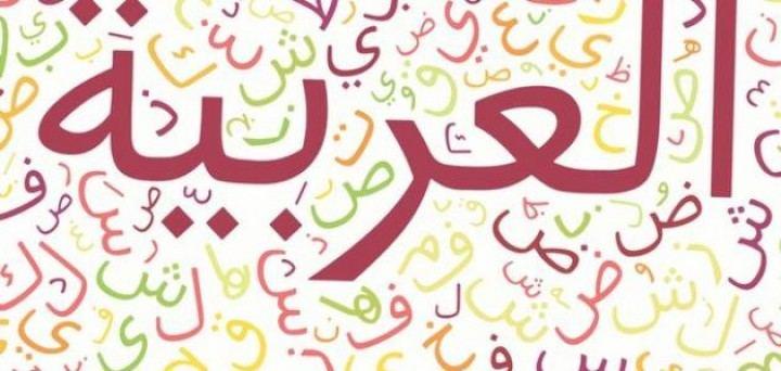 الأرقام باللغة العربية