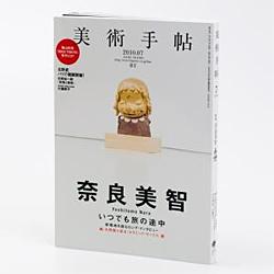 美術手帖 2010年7月号:特集 奈良美智