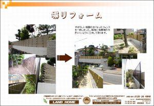 竹垣・フェンス