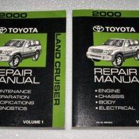 2000 Toyota Land Cruiser Factory Repair (2 Volume Set)
