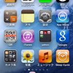 グーメン〜 iPhoneへのGoogle侵攻がココまで来た今朝のニュース