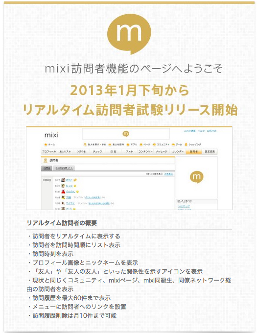 mixi.jp