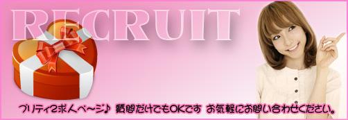ttl_recruit