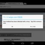 Kingsoft死ね!! Twitpicで詐欺広告配信中に付き注意