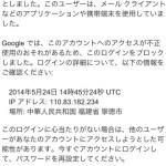 中国よりGoogleアカウントへの乗っ取り攻撃多発中。いますぐ2段階認証を