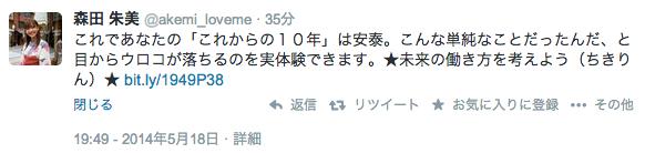 森田 朱美  akemi_loveme さんはTwitterを使っています
