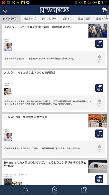 Screenshot_2014-09-20-07-11-51_edited-1